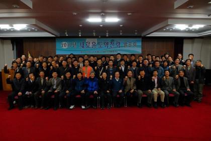 2010 재료연 새로운 도약 전략 발표회