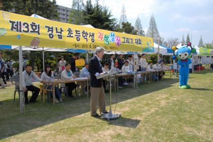 제3회 경남 초등학생 과학상상 그리기 대회