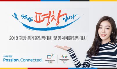 2018 평창 동계올림픽대회 및 동계패럴림픽대회 개최