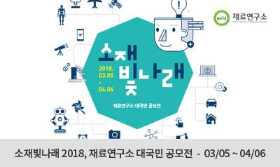 소재빛나래2018, 재료연구소 대국민 공모전 개최