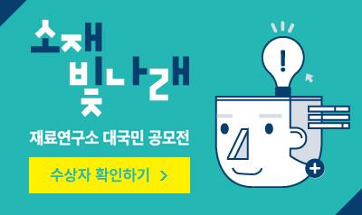 2018 소재빛나래 공모전 사진부문 수상자 발표
