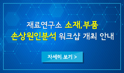 재료연구소 소재.부품 손상원인분석 워크샵 개최 안내