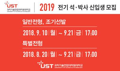 UST 2019 전기 석·박사 신입생 모집
