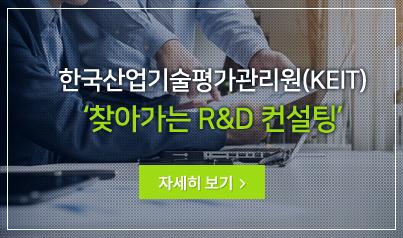 한국산업기술평가관리원(KEIT) '찾아가는 R&D 컨설팅' 안내