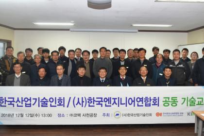 한국산업기술인회 한국엔지니어연합회 공동 기술교류회 개최 2018-12-12