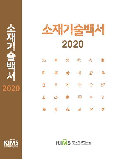 사진파일_소재기술백서 2020 표지사진