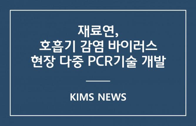 재료연, 호흡기 감염 바이러스 현장 다중 PCR기술 개발
