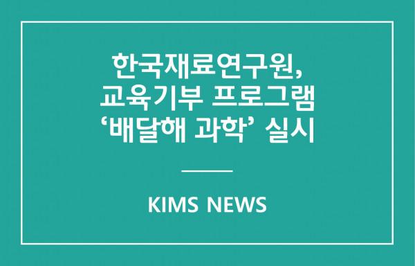 한국재료연구원, 교육기부 프로그램