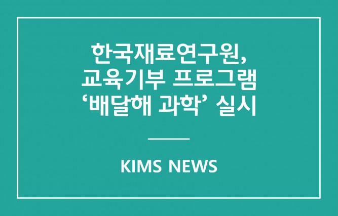 한국재료연구원, 교육기부 프로그램 '배달해 과학' 실시