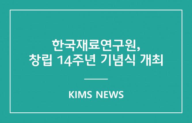 한국재료연구원, 창립 14주년 기념식 개최