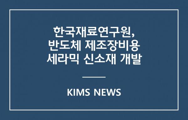 한국재료연구원, 반도체 제조장비용 세라믹 신소재 개발