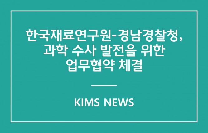 커버이미지_한국재료연구원-경남경찰청, 업무협약 체결