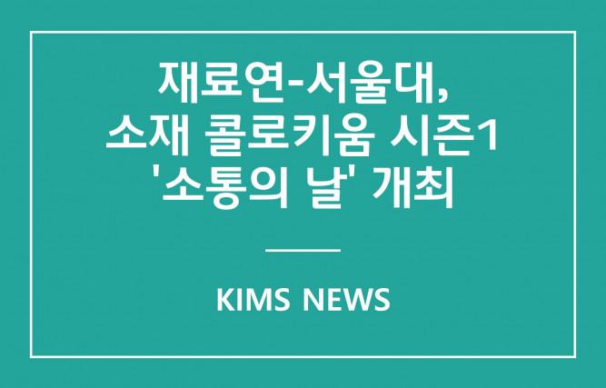 커버이미지_재료연-서울대, 소재 콜로키움 시즌1 소통의 날 개최