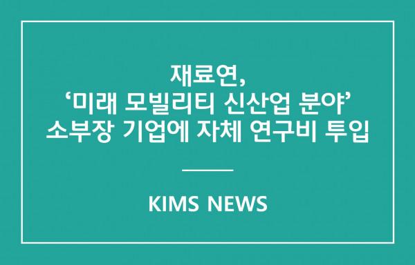 커버이미지_재료연,
