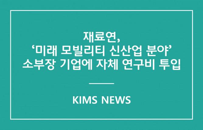 커버이미지_재료연, '미래 모빌리티 신산업 분야' 소부장 기업에 자체 연구비 투입