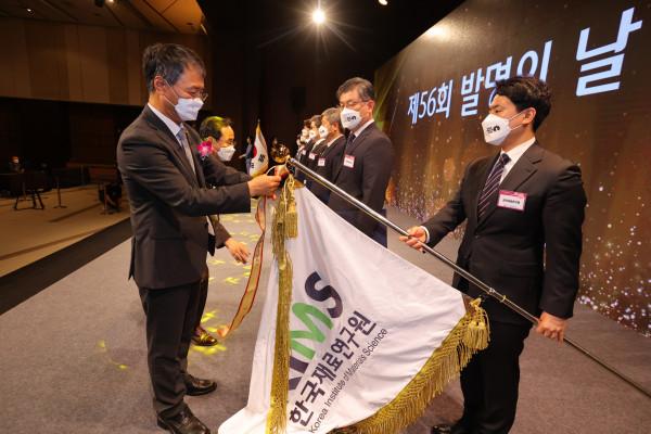 사진파일_제56회 발명의 날 기념식에서 한국재료연구원이 대통령 표창을 수상하는 모습