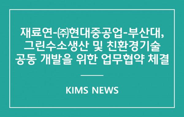 커버이미지_재료연-(주)현대중공업-부산대, 업무협약 체결