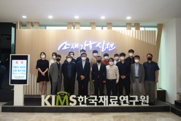 사진파일_서울대 재료공학부 교수 및 대학원생들이 재료연을 방문해 기념촬영하고 있는 모습