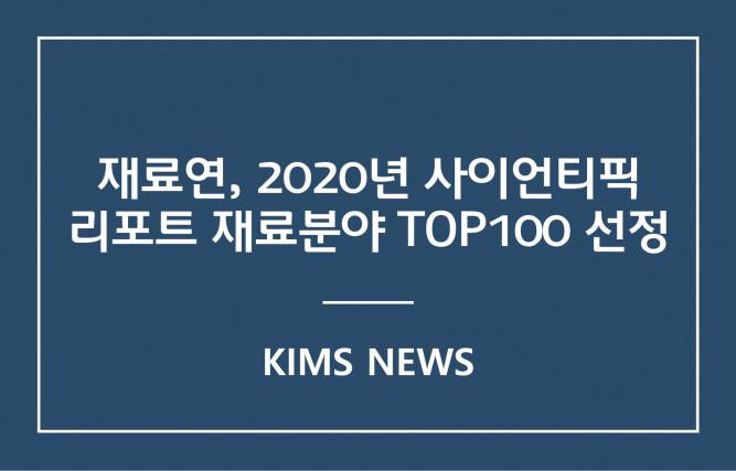 커버이미지_재료연, 2020년 사이언티픽 리포트 재료분야 TOP100 선정