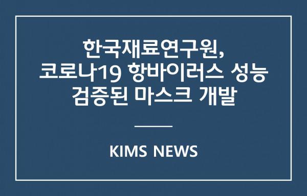 한국재료연구원, 코로나19 항바이러스 성능 검증된 마스크 개발