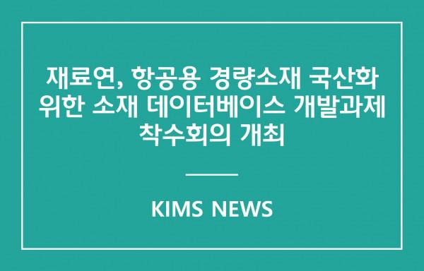 커버이미지_재료연, 항공용 경량소재 데이터베이스 개발 착수회의 개최