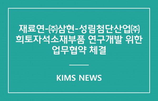 커버이미지_한국재료연구원-(주)삼현-성림첨단산업(주), 업무협약 체결