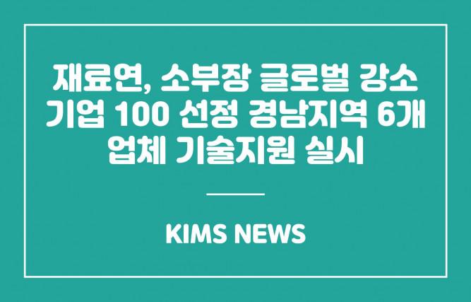 재료연, 소부장 글로벌 강소기업 100 선정 경남지역 6개 업체 기술지원 실시