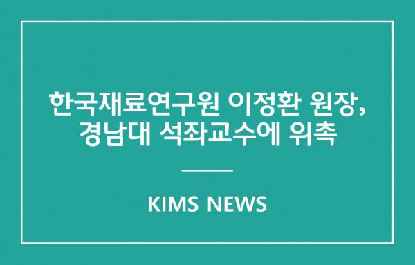 커버이미지_한국재료연구원 이정환 원장, 경남대학교 석좌교수에 위촉