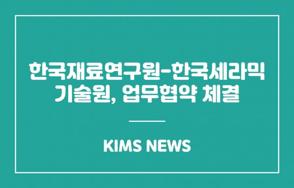 한국재료연구원-한국세라믹기술원, 업무협약 체결