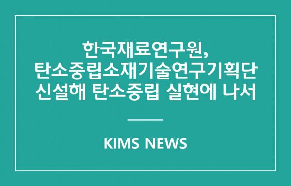 한국재료연구원, 탄소중립소재기술연구기획단 신설해 탄소중립 실현에 나서