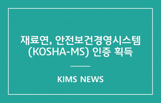 커버이미지_한국재료연구원, 안전보건경영시스템(KOSHA-MS) 인증 획득