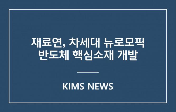 커버이미지_재료연, 차세대 뉴로모픽 반도체 핵심소재 개발