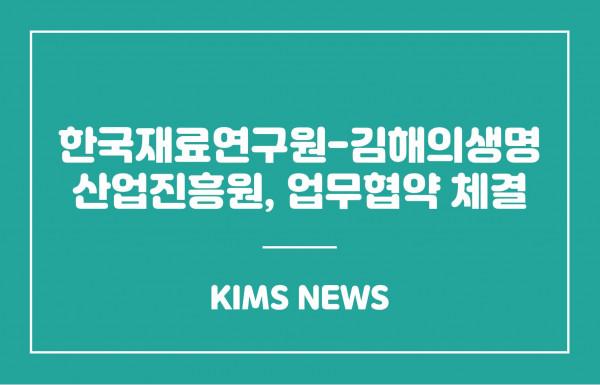 한국재료연구원-김해의생명산업진흥원, 업무협약 체결