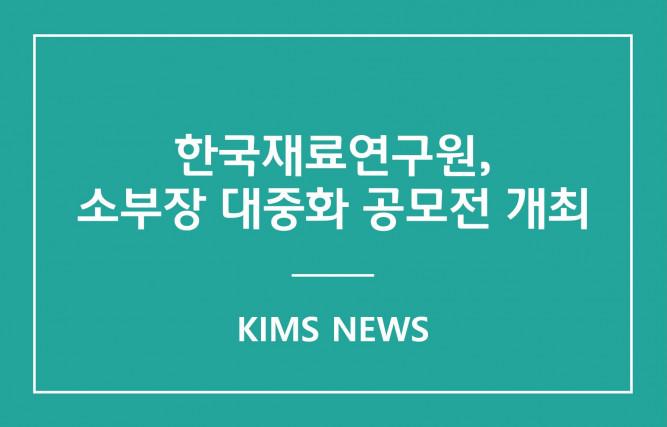 커버이미지_한국재료연구원, 대국민 소부장 대중화 공모전 개최
