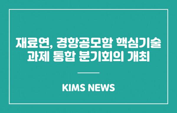 경항공모함 핵심기술과제 통합 분기회의 개최
