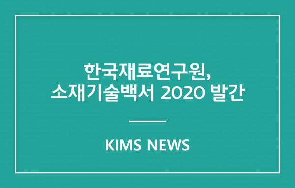 커버이미지_재료연, 소재기술백서 2020 발행