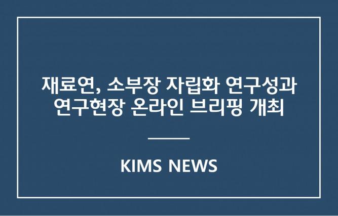 커버이미지_재료연, 소부장 자립화 연구성과 연구현장 온라인 브리핑 개최