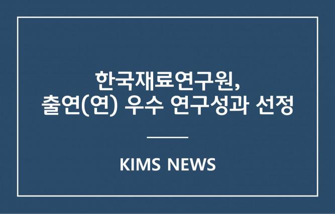 한국재료연구원, 출연(연) 우수 연구성과 선정