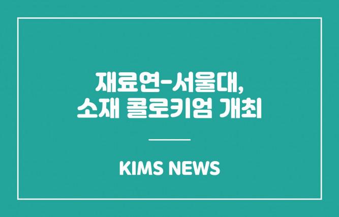 재료연-서울대, 소재 콜로키엄 개최