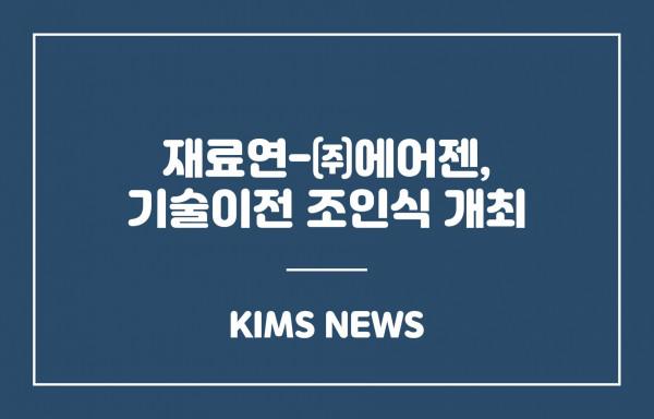 재료연-(주)에어젠, 기술이전 조인식 개최!