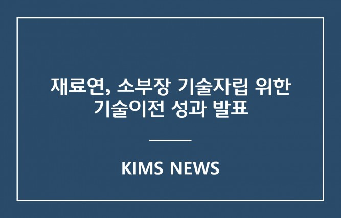 커버이미지_재료연, 소부장 기술사업화 단계별 척척!