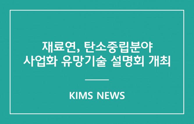 재료연, 탄소중립분야 사업화 유망기술 설명회 개최