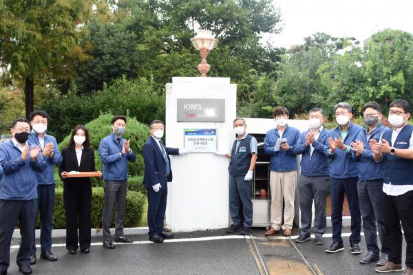 사진파일_한국재료연구원 '안전보건경영시스템(KOSHA-MS) 인증사업장 인증패를 게시하고 있는 모습