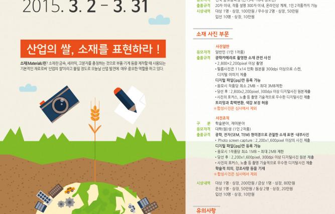 대국민 소재대중화 공모전 3월31일까지 열려