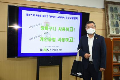 [한국재료연구원] 플라스틱줄이기 <고고챌린지> 동참 2021-08-30