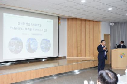 [재료연구소] 2020 CEO 혁신경영 아카데미 2020-06-10