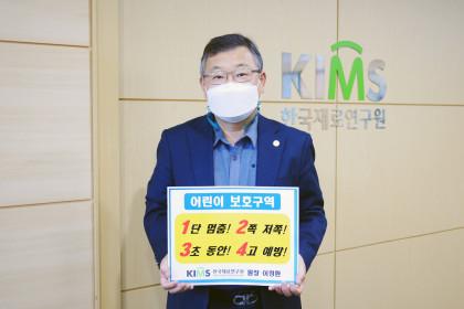 [한국재료연구원] 어린이 교통안전 릴레이 챌린지 2021-02-15