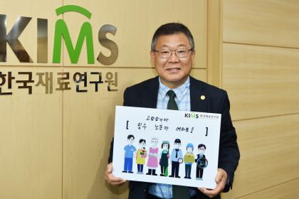 [한국재료연구원] 고맙습니다 필수노동자 여러분!  소셜릴레이 캠페인 2021-04-08