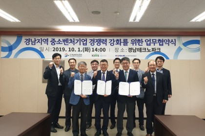 2019-10-01 재료연-경남테크노파크-중소벤처기업진흥공단 업무협약식