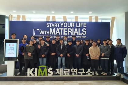 [재료연구소 포토] 울산대학교 견학 2019-11-28
